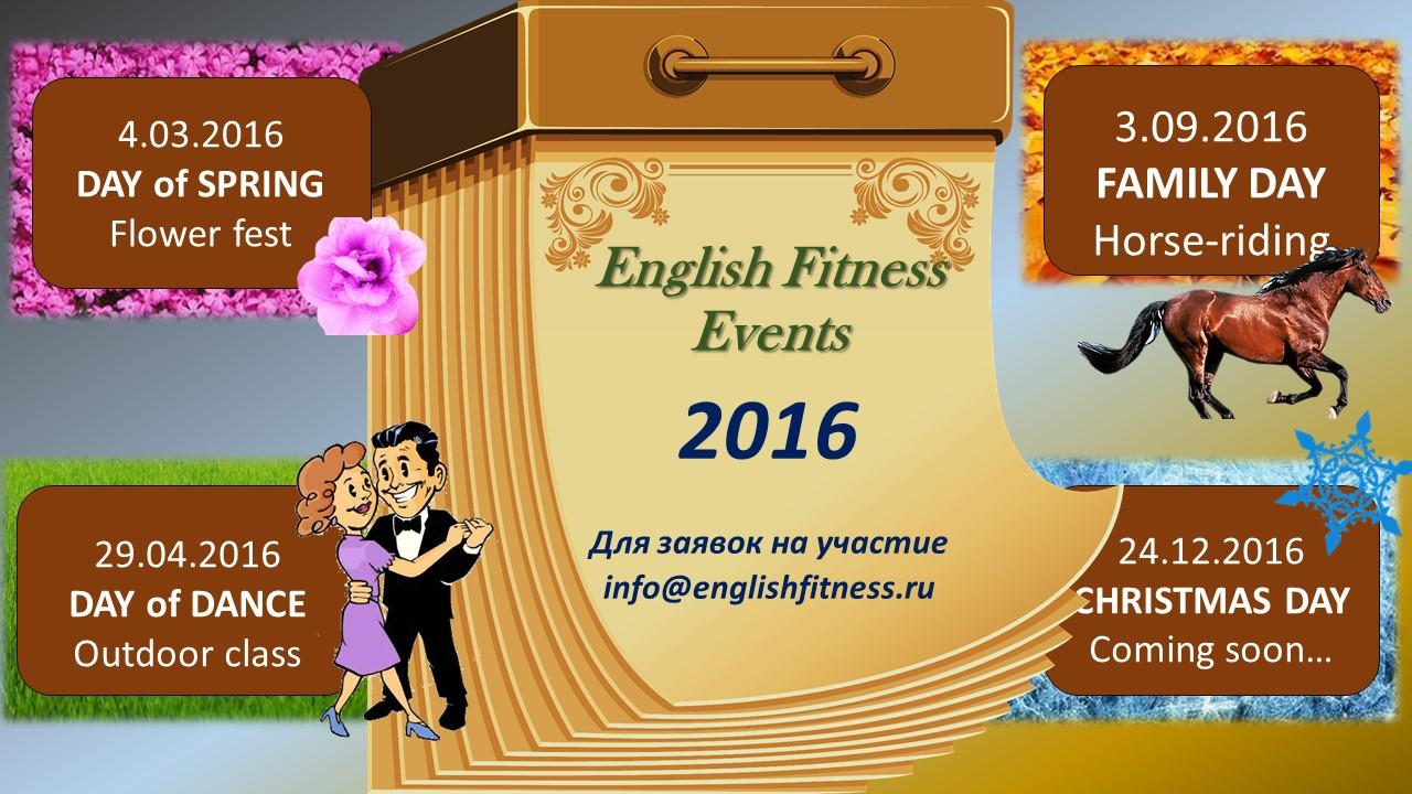 События на 2016 год