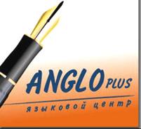Языковой центр Angloplus