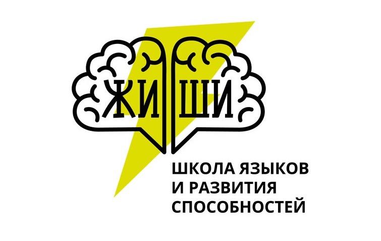 Онлайн-школа языков ЖиШи