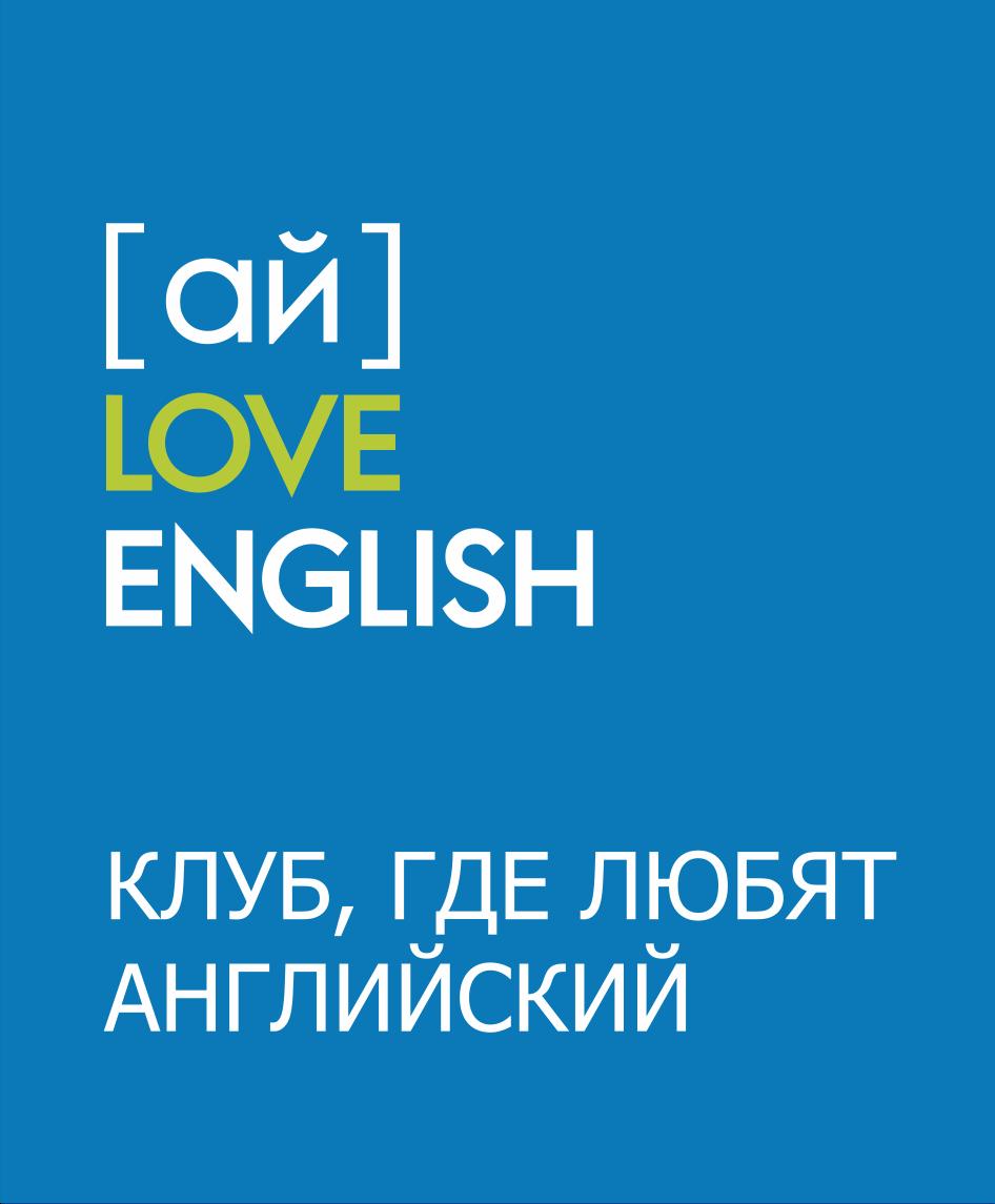 [ай] LOVE ENGLISH