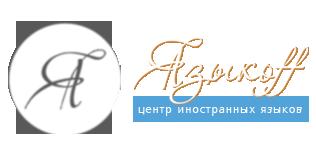 Центр Языкофф