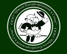 Школа Китайгородской в Сочи