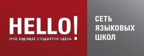 Сеть языковых школ HELLO