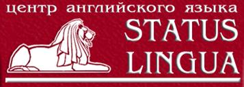 Центр Английского Языка Status Lingua